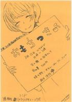 17/03/12 おもちつき