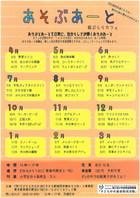 17/4/5-6/21 あそぶあーと@ぶらりカフェ