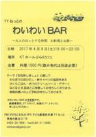 17/04/08 わいわいBAR