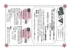 17/03/25 はむステおおたか静流 ワークショップ