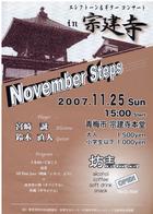 07年11月25日 宮崎 誠・鈴木直人コンサート