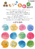 森もりあそぶ!7/22 風の子太陽の子広場に集まれ!年間