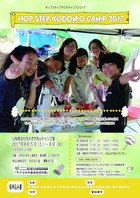 17/08/5-8  ホップステップ子どもキャンプ2017