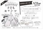 17/05/13 子どもキャンプ説明会