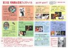 17/05/6-07/16 青梅舞台芸術フェスティバル