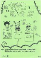 17/05/20 新中学生を祝う会