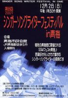 07年12月02日 シンガーソングライターフェスティバル