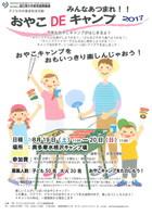 17/8/19-20  おやこDEキャンプ2017
