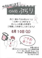 17/6/10 呑みどころぶらりカフェ