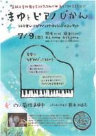 17/7/9 まゆとピアノじかん