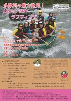 17/08/27 自然体験事業 多摩川の魅力発見!