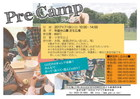 17/07/09 あきる野日の出プレキャンプ
