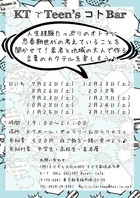 KT でteen\'s コトBAR 7/22-3/17