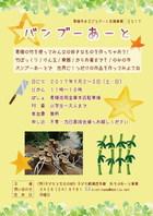 17/9/2-3 バンブーアート 青梅市まるごとあーと支援事業