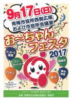 中止 09/17 おーちゃんフェス 10-16