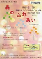 17/11/5 森のふれあい体験事業