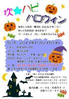 17/10/21 吹☆ハピハロウイン