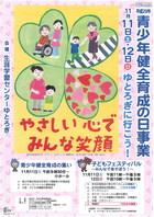 17/11/11-12 ゆとろぎ子どもフェスティバル