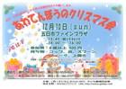 17/12/10 あわてんぼうのクリスマス会
