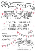 17/12/8 ケーキバイキング ぶらりカフェ