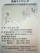 2018/1/8 新春サイクリング はむらブロック