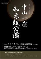 18/03/31 ハムステ 中山一座 和太鼓公演