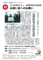 18/2/25 若者カフェお祝い会