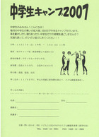 07年11月17日・18日 中学生キャンプ2007