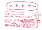 18/03/18 いもにかい