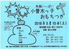 18/3/10もちつき大会