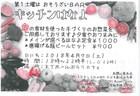 18/04/07  キッチンはなよ