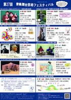 08/04/22-7/1 青梅舞台芸術フェスティバル