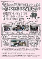 18/4/22  友田子どもまつり