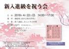 18/4/22  進級を祝う会