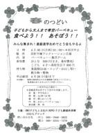 18/4/30 春のつどい