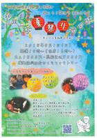 18/7/1 中田一子夏祭りライブ