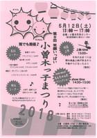 18/5/12 小曽木っ子まつり