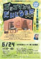 18/6/24 ゴッコマンのだいじなもの