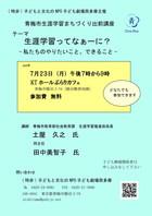 18/7/23 出前講座
