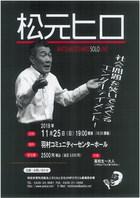18/11/25 松元ヒロソロライブ
