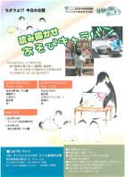 18/9/23~読み聞かせあそびキャラバン