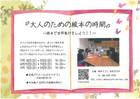 18/09/09・23 大人のための絵本の時間