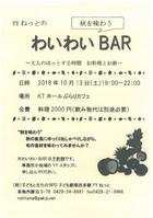 18/10/13 わいわいBAR