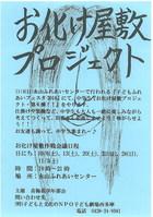 18/10/6-11/3 お化け屋敷プロジェクト