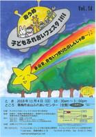18/11/4 おうめ子どもふれあいフェスタ2018