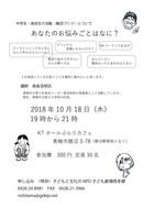 18/10/18 学習会
