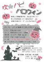 18/10/27 吹きハピ ハロウイン