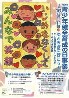 18/11/10-11ゆとろぎ子どもフェスティバル