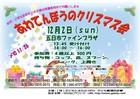 18/12/2 あわてんぼうのクリスマス会