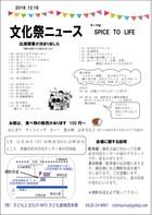 18/12/16 文化祭ご参加下さい